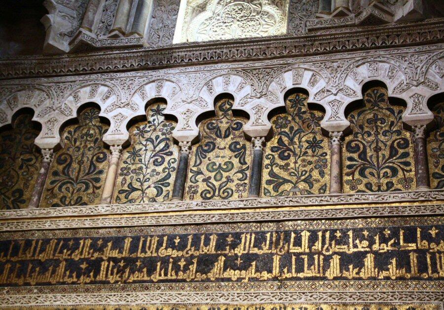 Fotos mihrab mezquita c rdoba gu as viajar for Decoracion cordoba