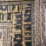 Detalle decorativo de la puerta del mihrab de la Mezquita de Córdoba
